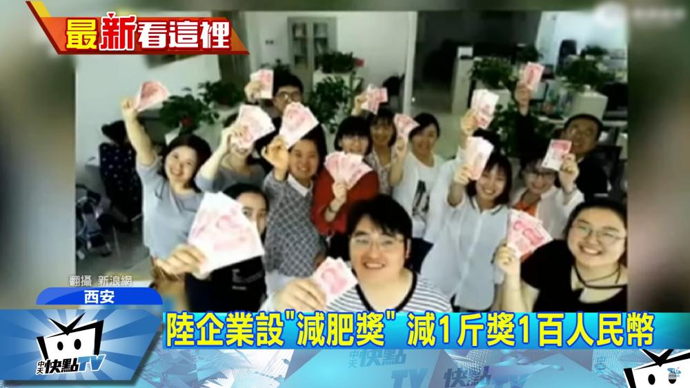 痩せたら賞金制度の中国企業