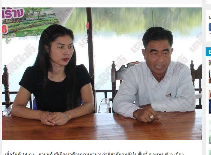 120人と結婚したタイの政治家