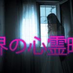 最新心霊動画2018まとめ