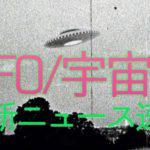 UFO宇宙人ニュース速報まとめ
