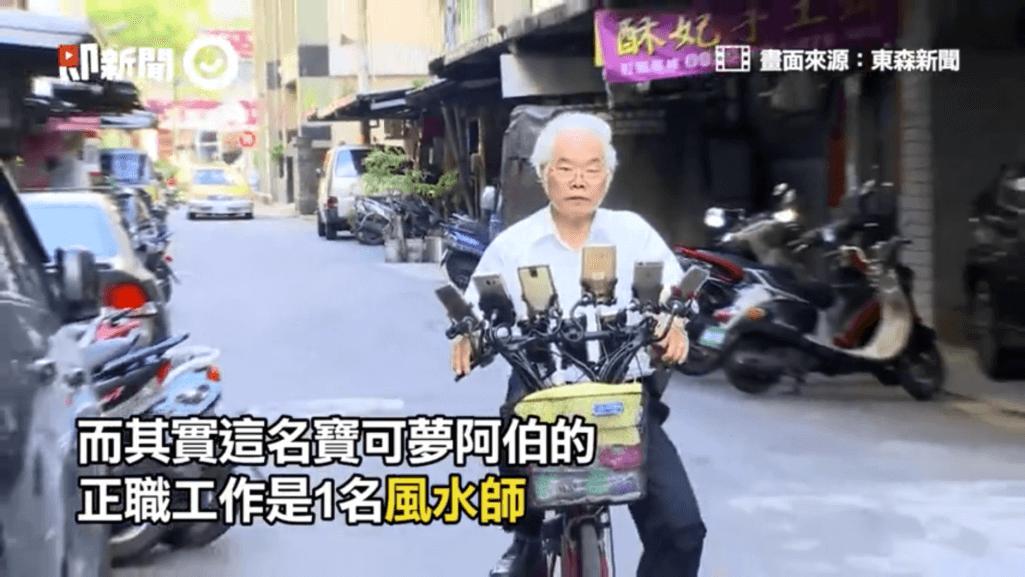 台湾のポケモンGO爺さん