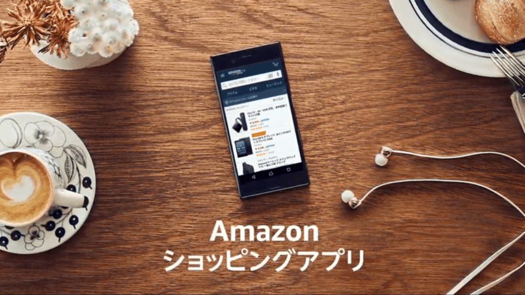 Amazonアプリでポイントゲットキャンペーン