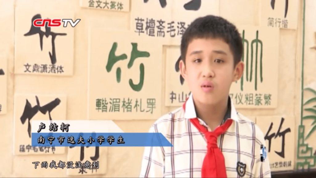 中国の天才小学生がハイテク物干し台発明