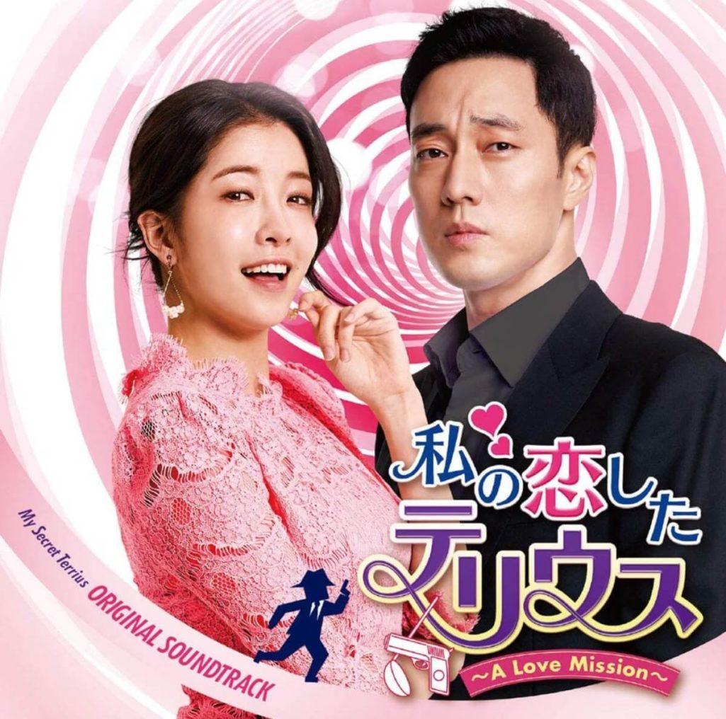 新型コロナウイルスを予言した韓流ドラマ「私の恋したテリウス」