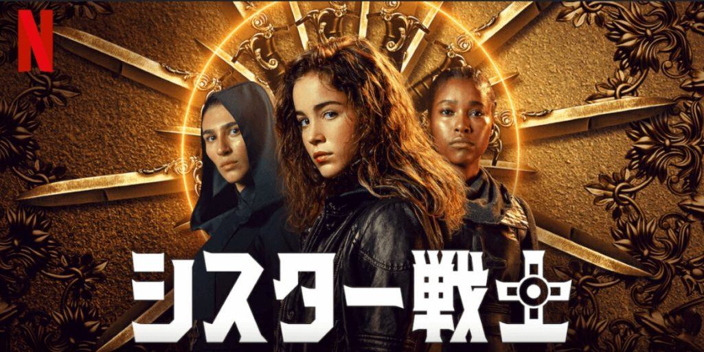 Netflixドラマ「シスター戦士」